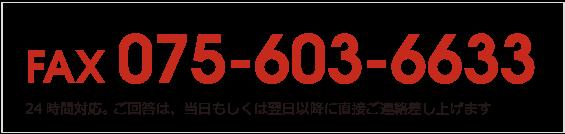 FAX075-603-6633
